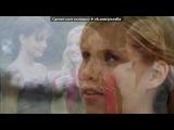 «Со стены Н20-просто добавь воды» под музыку Morandi - Angels. Picrolla