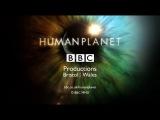 Планета людей - BBC Human Planet. 2011 (1-4 серии)